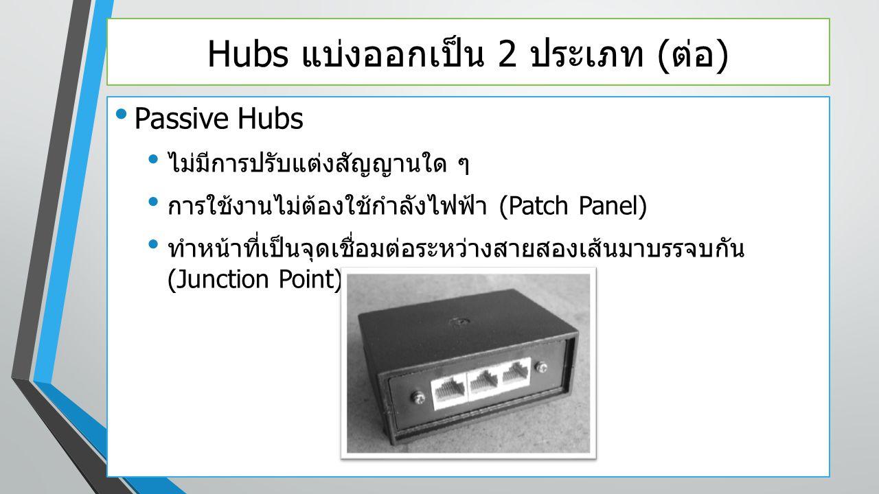 Hubs แบ่งออกเป็น 2 ประเภท (ต่อ)