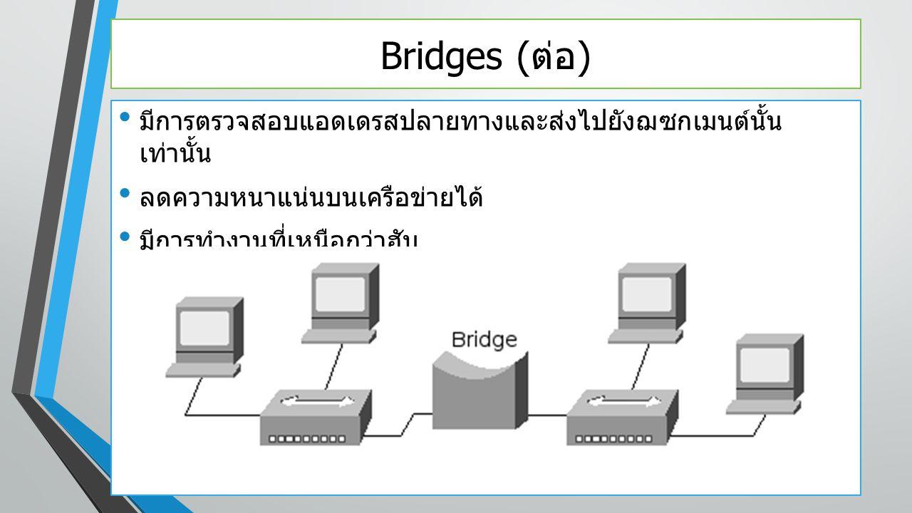 Bridges (ต่อ) มีการตรวจสอบแอดเดรสปลายทางและส่งไปยังฌซกเมนต์นั้นเท่านั้น. ลดความหนาแน่นบนเครือข่ายได้
