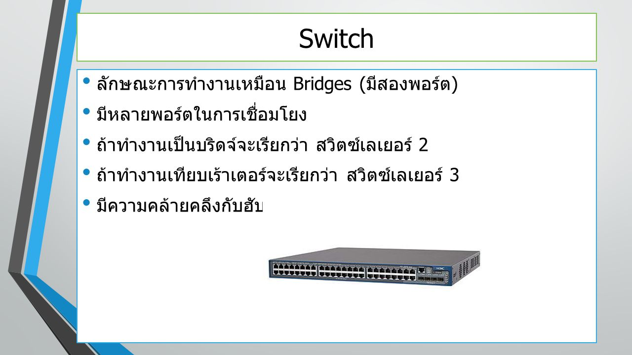Switch ลักษณะการทำงานเหมือน Bridges (มีสองพอร์ต)