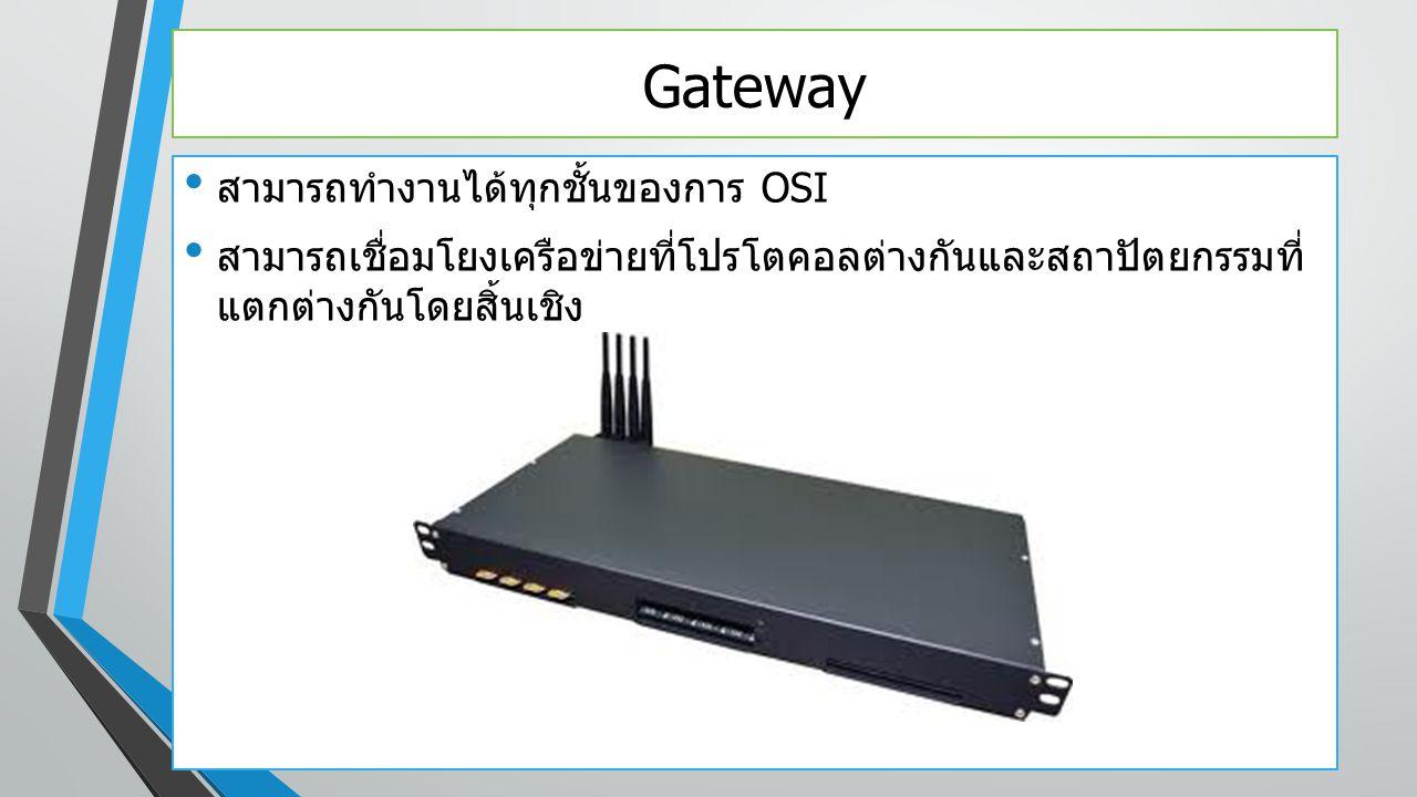 Gateway สามารถทำงานได้ทุกชั้นของการ OSI