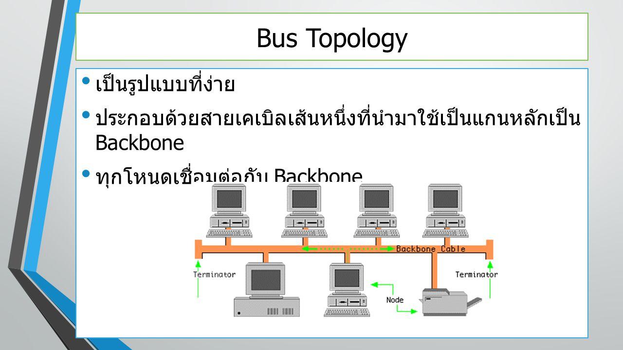 Bus Topology เป็นรูปแบบที่ง่าย
