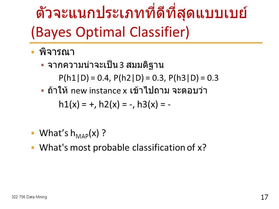 ตัวจะแนกประเภทที่ดีที่สุดแบบเบย์ (Bayes Optimal Classifier)