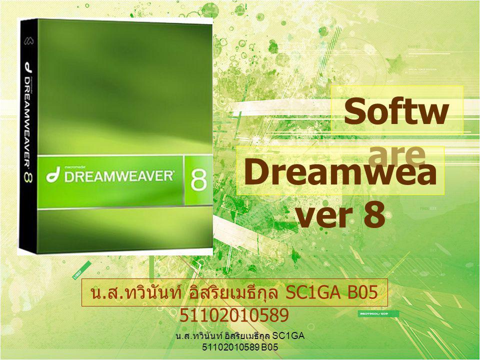 Software Dreamweaver 8. น.ส.ทวินันท์ อิสริยเมธีกุล SC1GA B05 51102010589.