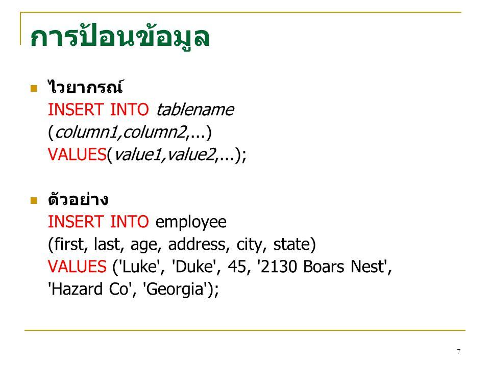 การป้อนข้อมูล ไวยากรณ์ INSERT INTO tablename (column1,column2,...)