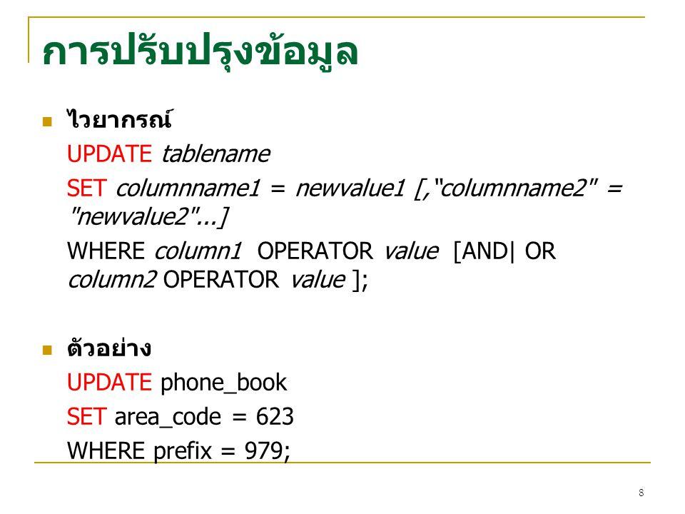 การปรับปรุงข้อมูล ไวยากรณ์ UPDATE tablename