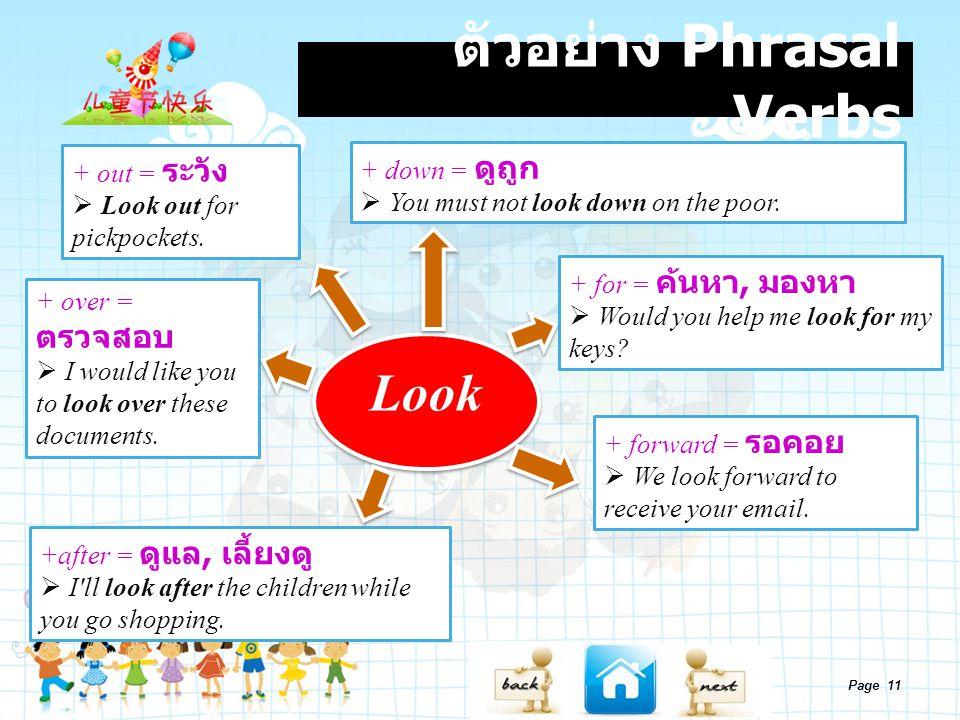 ตัวอย่าง Phrasal Verbs