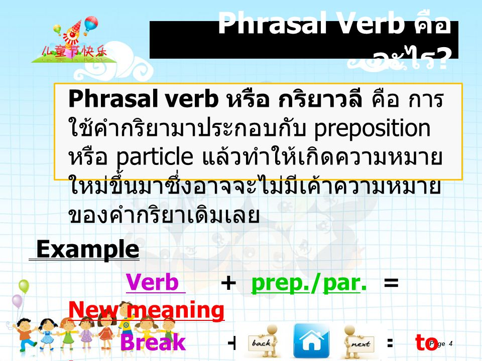 Phrasal Verb คืออะไร