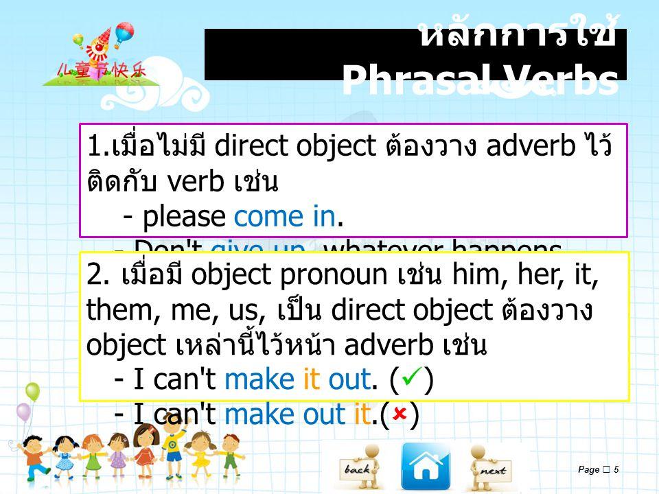 หลักการใช้ Phrasal Verbs