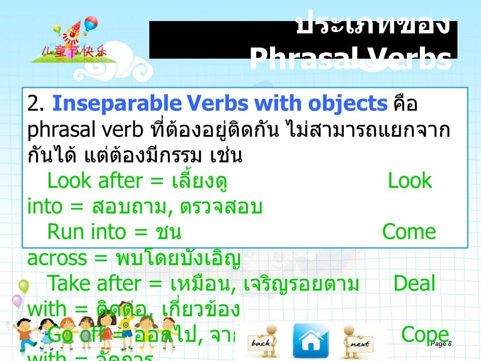 ประเภทของ Phrasal Verbs