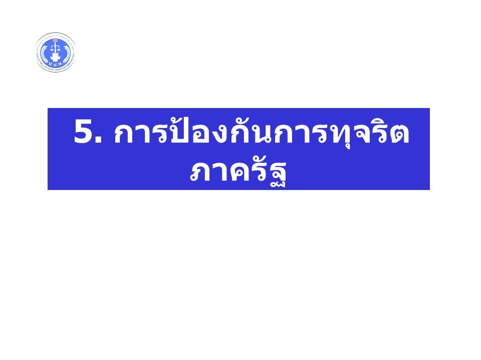 5. การป้องกันการทุจริตภาครัฐ