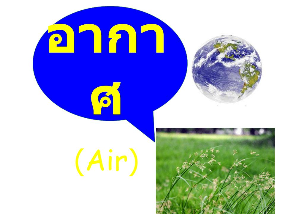 อากาศ (Air)