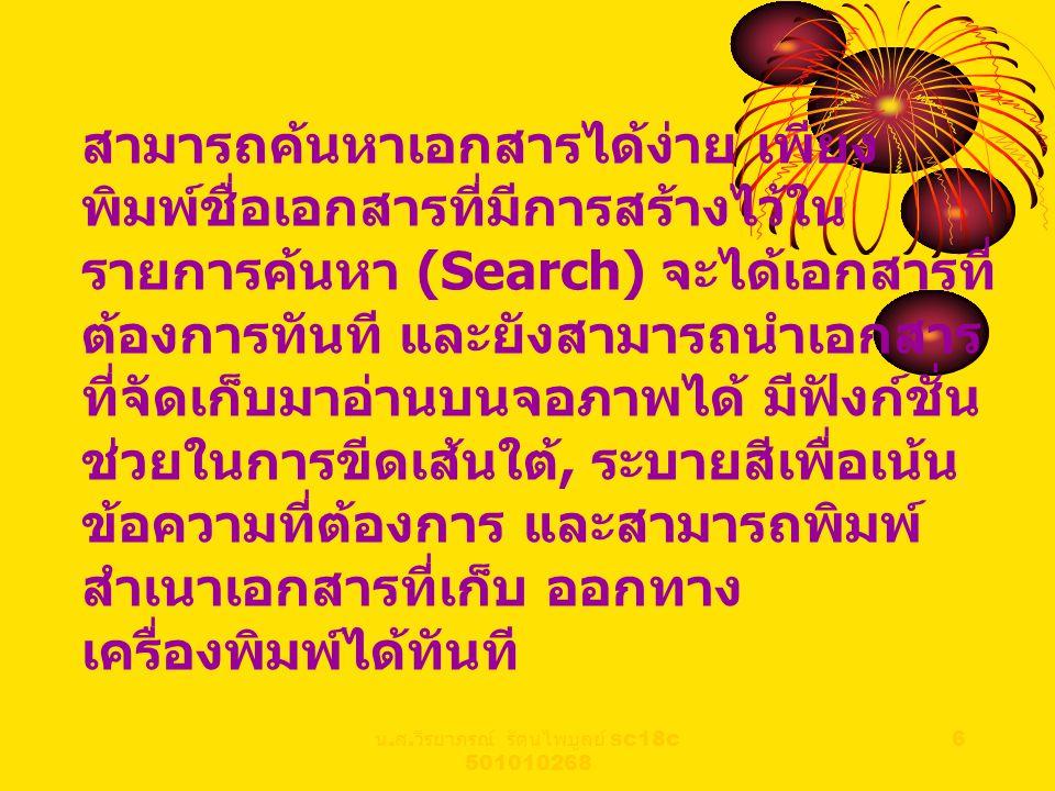 น.ส.วีรยาภรณ์ รัตนไพบูลย์ sc18c 501010268