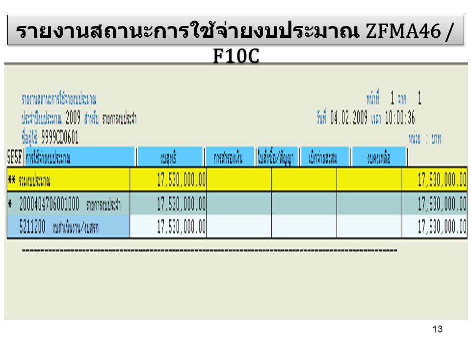 รายงานสถานะการใช้จ่ายงบประมาณ ZFMA46 / F10C