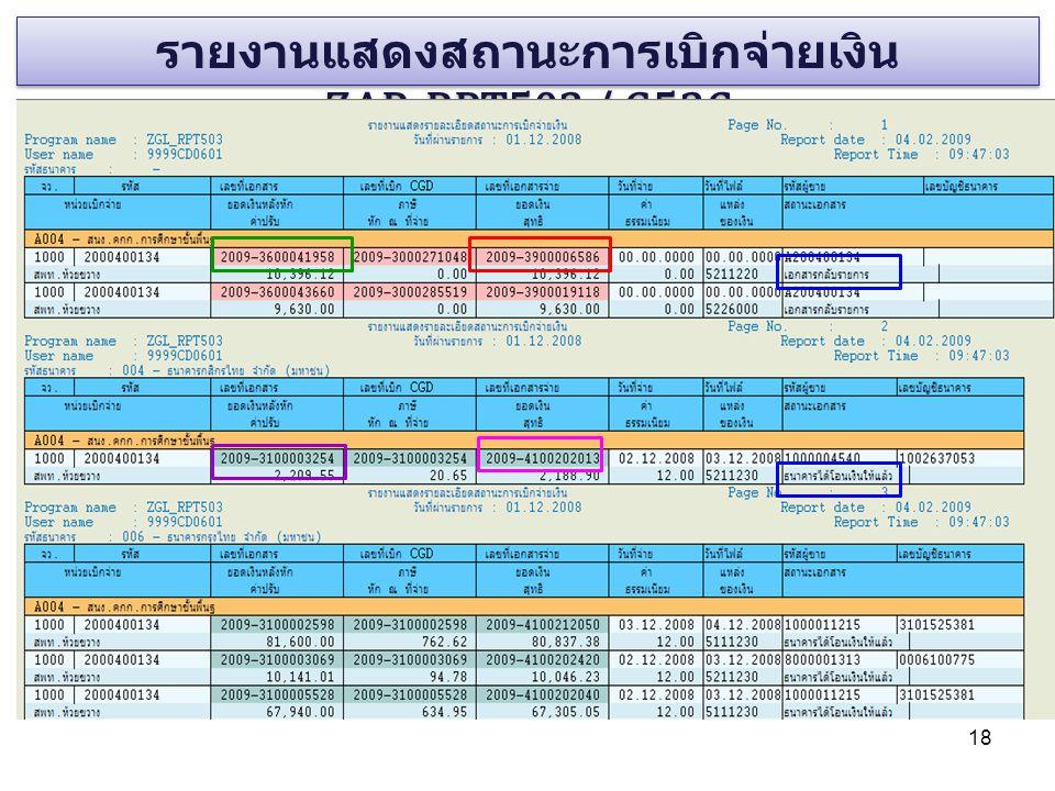 รายงานแสดงสถานะการเบิกจ่ายเงิน ZAP_RPT503 / G53C