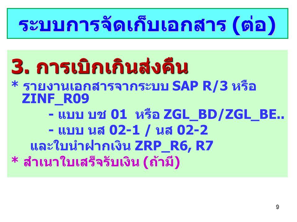 ระบบการจัดเก็บเอกสาร (ต่อ)
