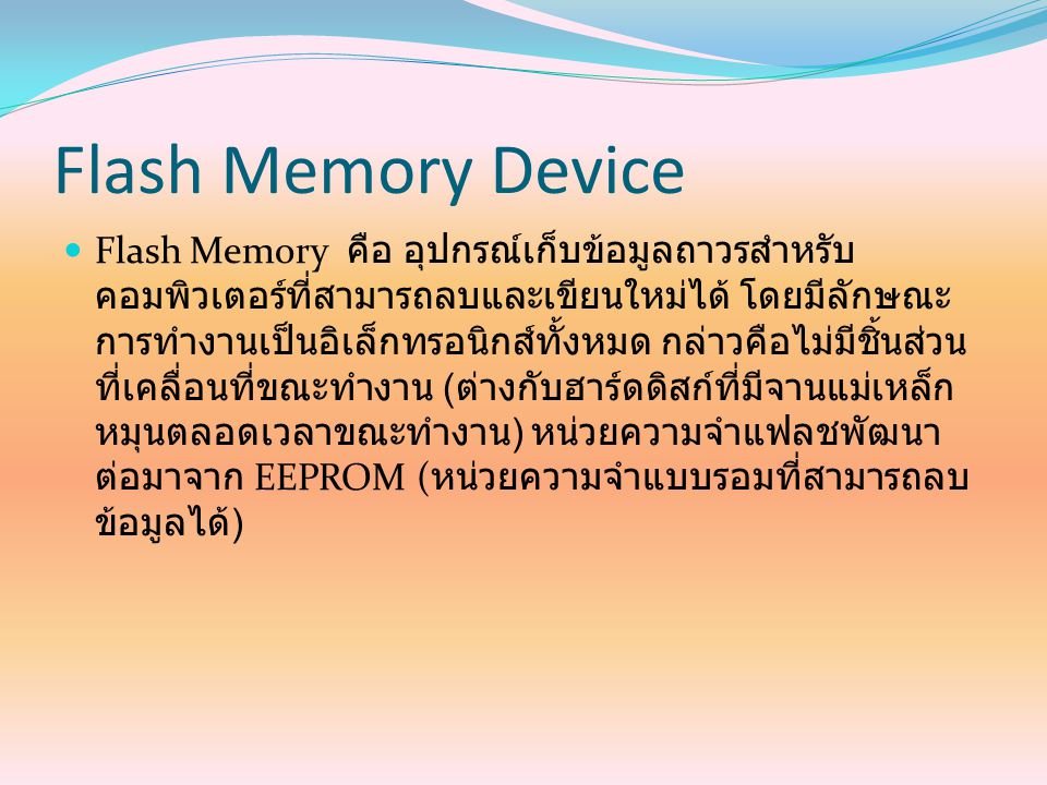 Flash Memory Device