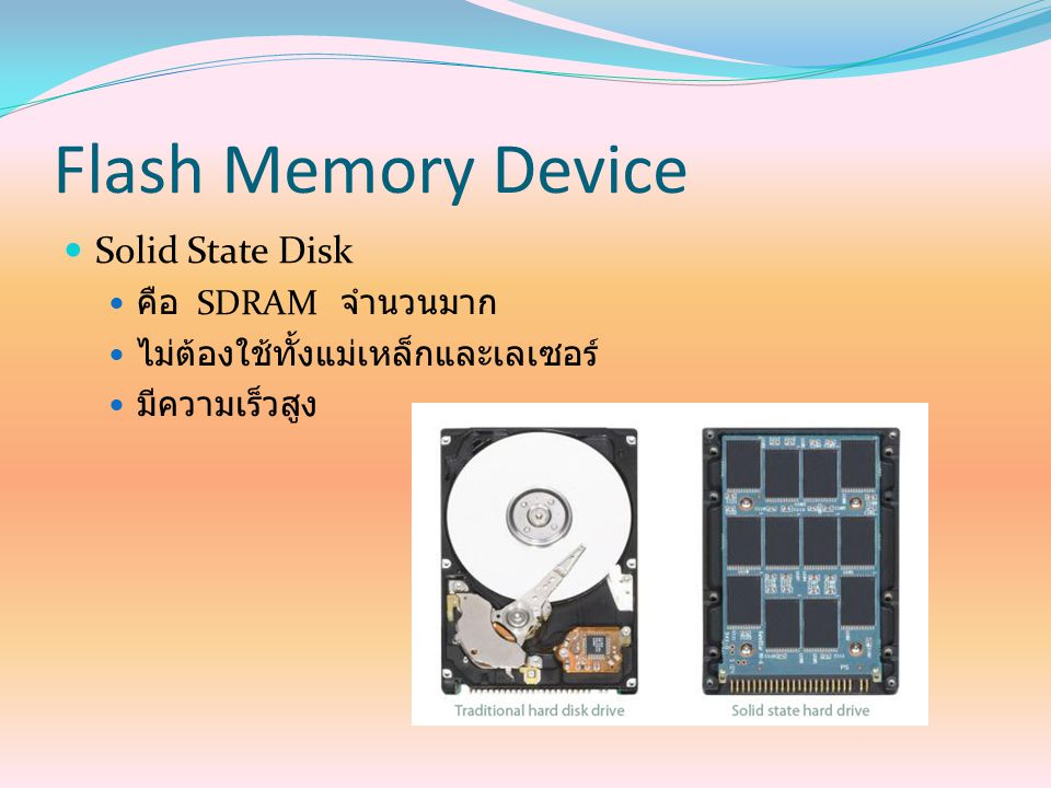 Flash Memory Device Solid State Disk คือ SDRAM จำนวนมาก