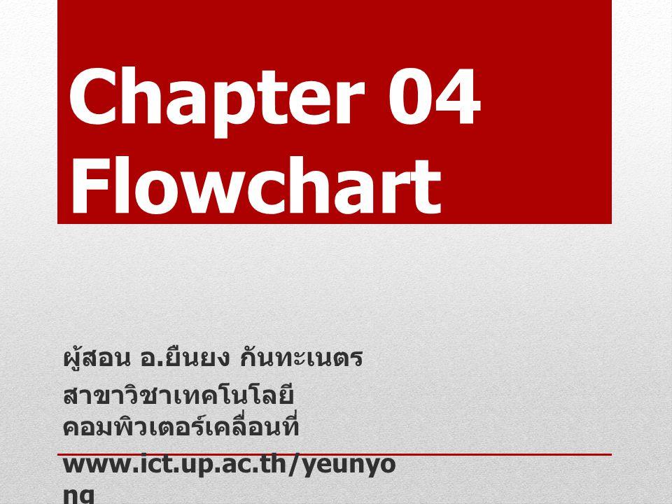 Chapter 04 Flowchart ผู้สอน อ.ยืนยง กันทะเนตร