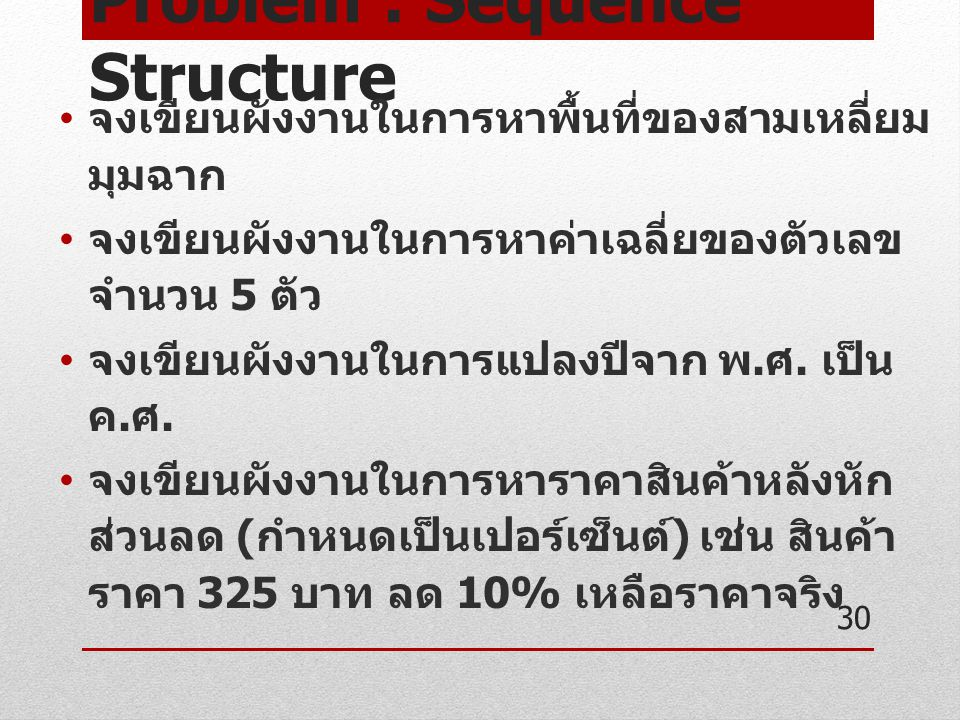 Problem : Sequence Structure