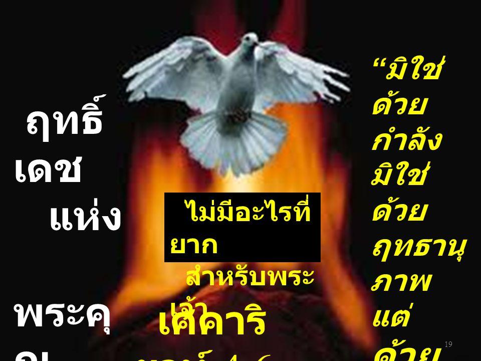 ฤทธิ์เดช แห่ง พระคุณ เศคาริยาห์ 4:6