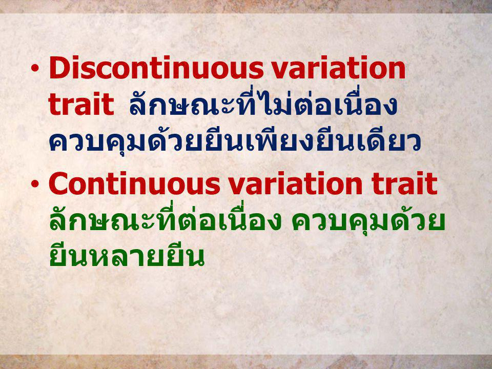 Discontinuous variation trait