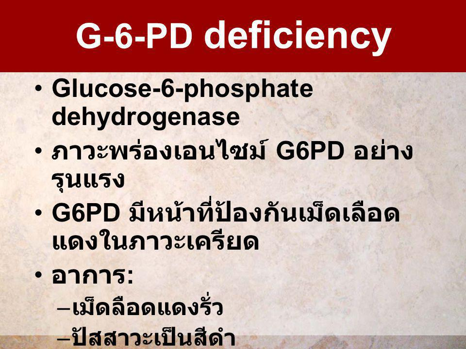 G-6-PD deficiency Glucose-6-phosphate dehydrogenase