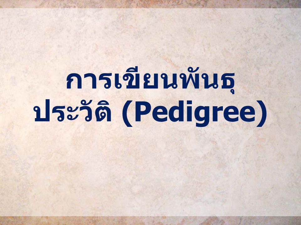 การเขียนพันธุประวัติ (Pedigree)