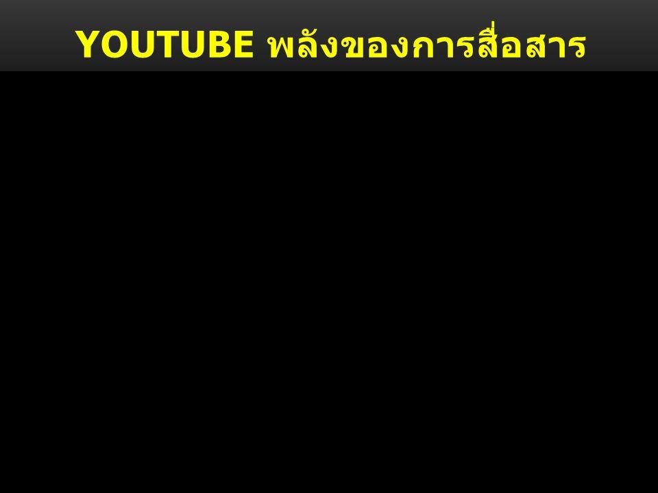 YouTube พลังของการสื่อสาร