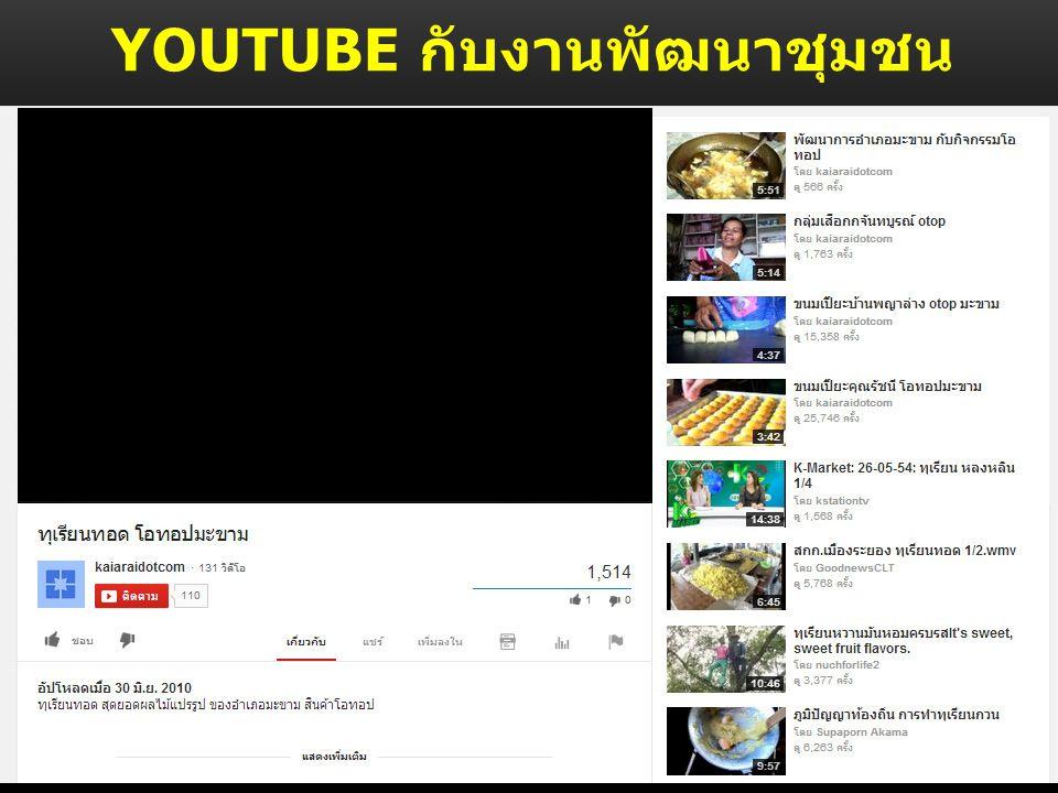 YouTube กับงานพัฒนาชุมชน