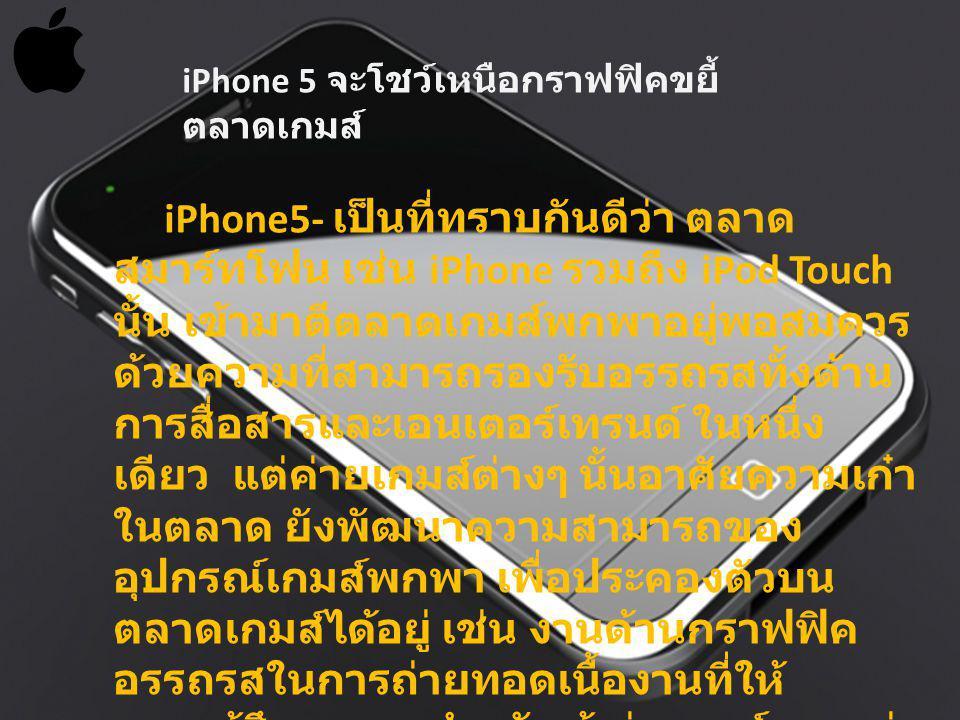 iPhone 5 จะโชว์เหนือกราฟฟิคขยี้ตลาดเกมส์