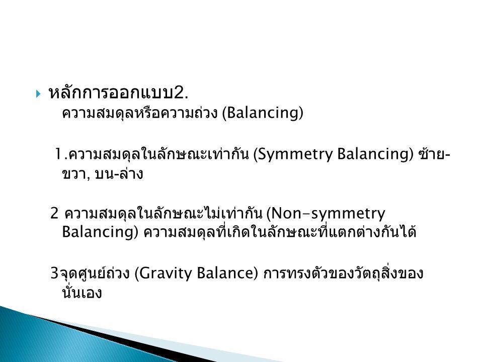 หลักการออกแบบ2. ความสมดุลหรือความถ่วง (Balancing)