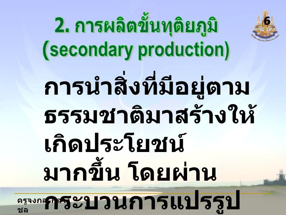 2. การผลิตขั้นทุติยภูมิ (secondary production)
