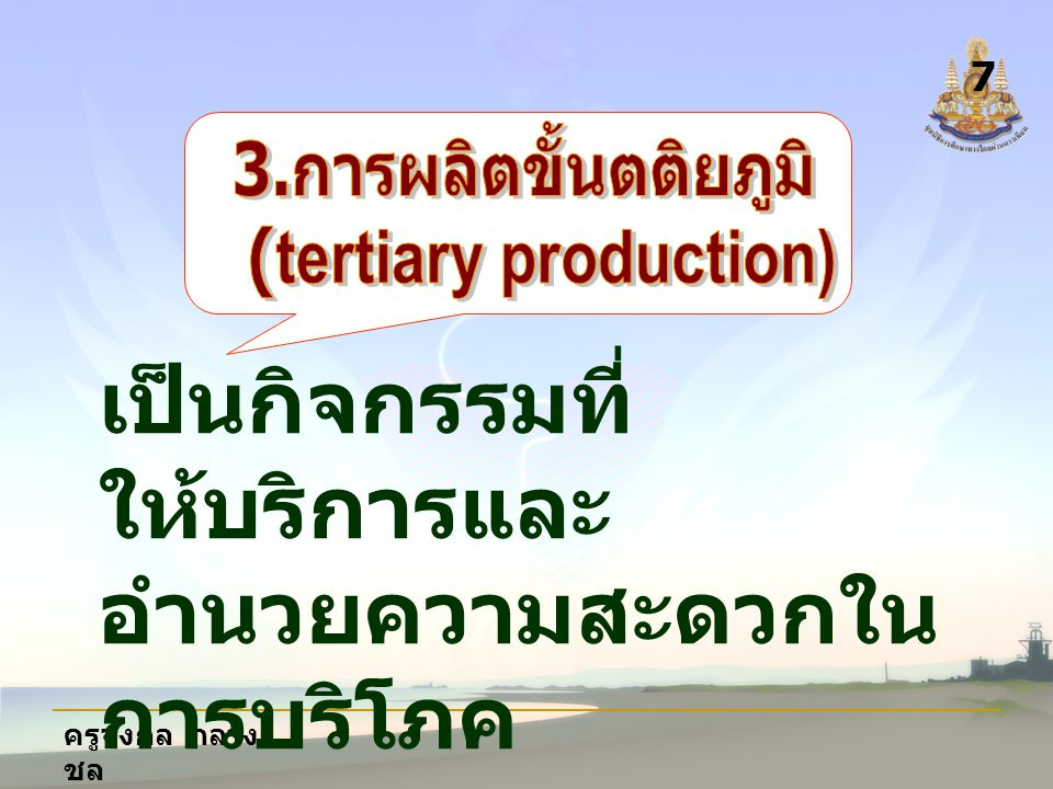 (tertiary production)