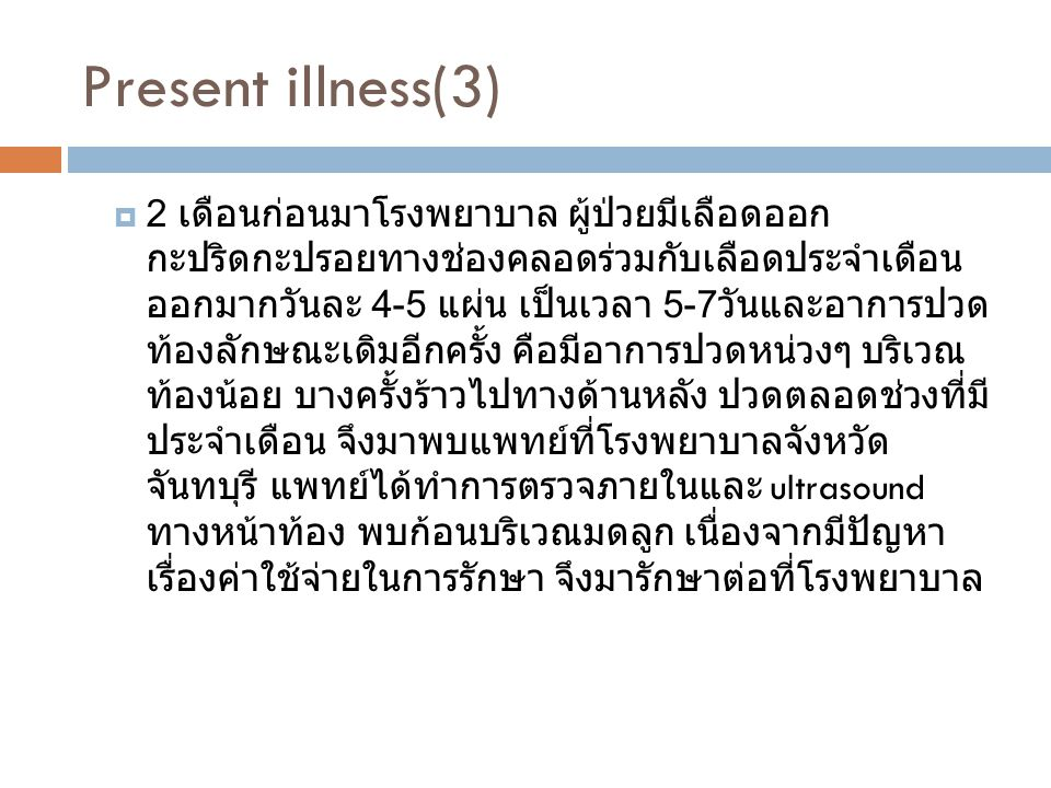 Present illness(3)