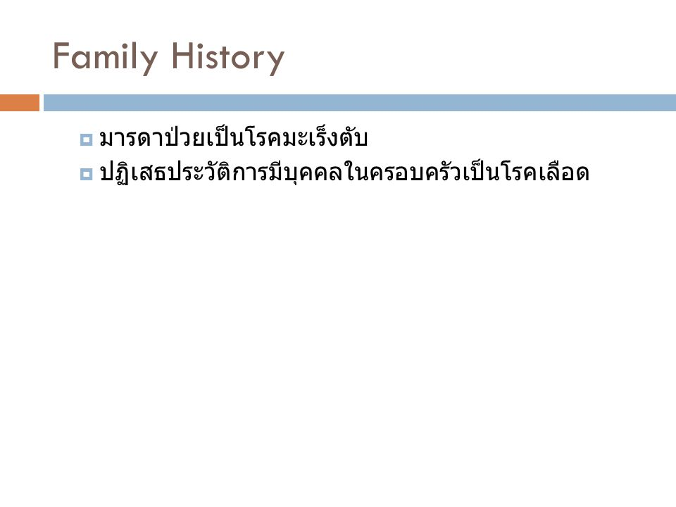 Family History มารดาป่วยเป็นโรคมะเร็งตับ