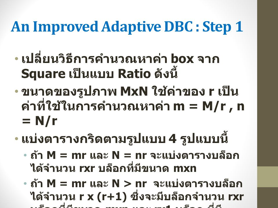 An Improved Adaptive DBC : Step 1