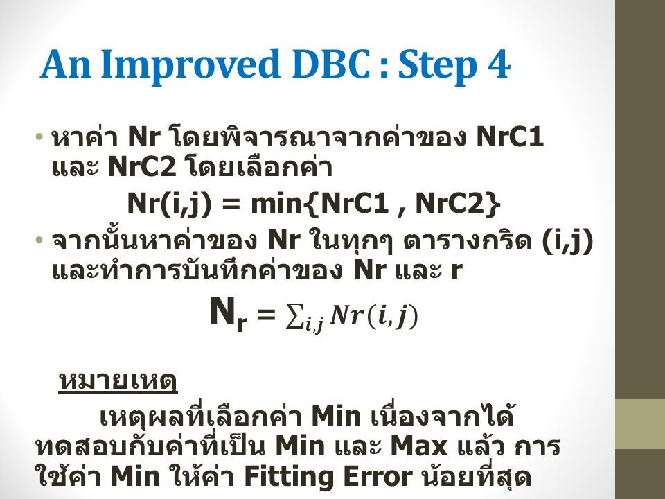 An Improved DBC : Step 4 Nr = 𝒊,𝒋 𝑵𝒓(𝒊,𝒋)