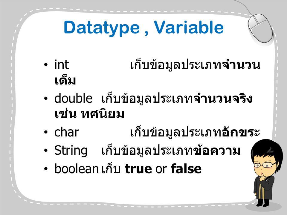 Datatype , Variable int เก็บข้อมูลประเภทจำนวนเต็ม
