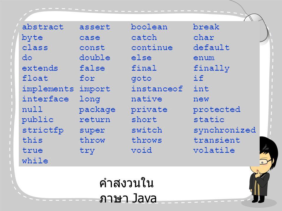 คำสงวนในภาษา Java