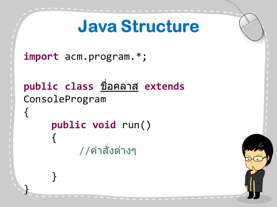 Java Structure import acm.program.*;