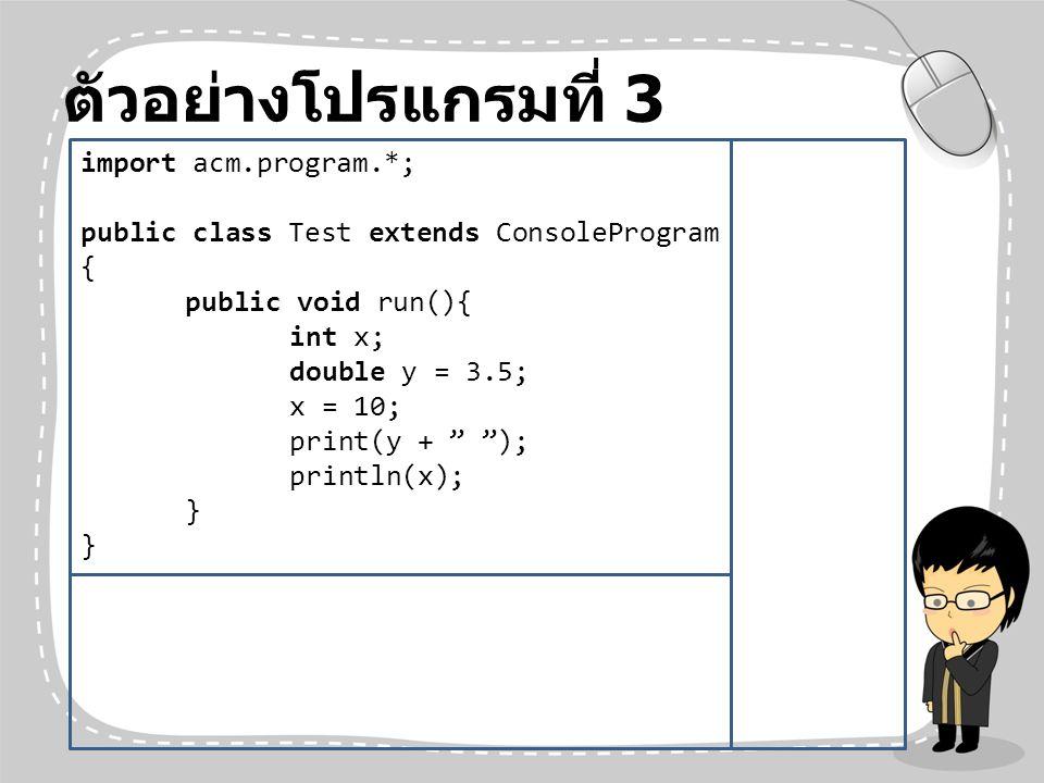ตัวอย่างโปรแกรมที่ 3 import acm.program.*;