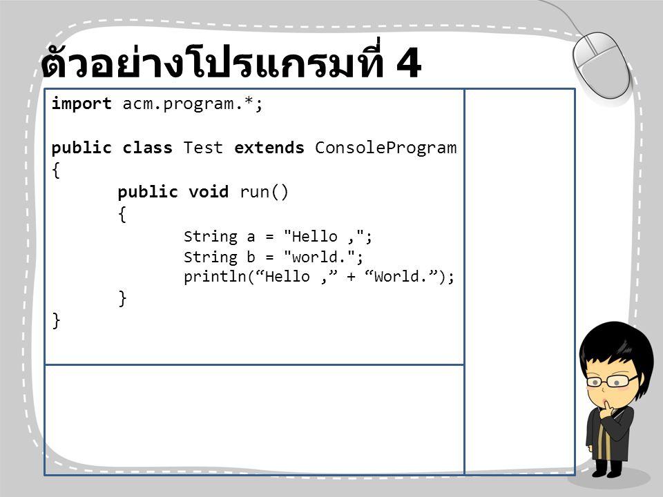 ตัวอย่างโปรแกรมที่ 4 import acm.program.*;