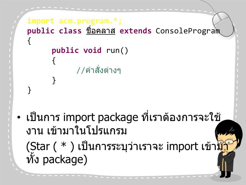 เป็นการ import package ที่เราต้องการจะใช้งาน เข้ามาในโปรแกรม