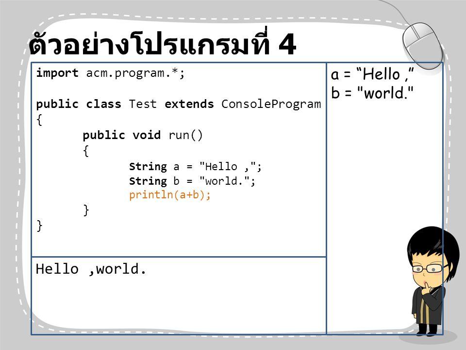 ตัวอย่างโปรแกรมที่ 4 a = Hello , b = world. Hello ,world.