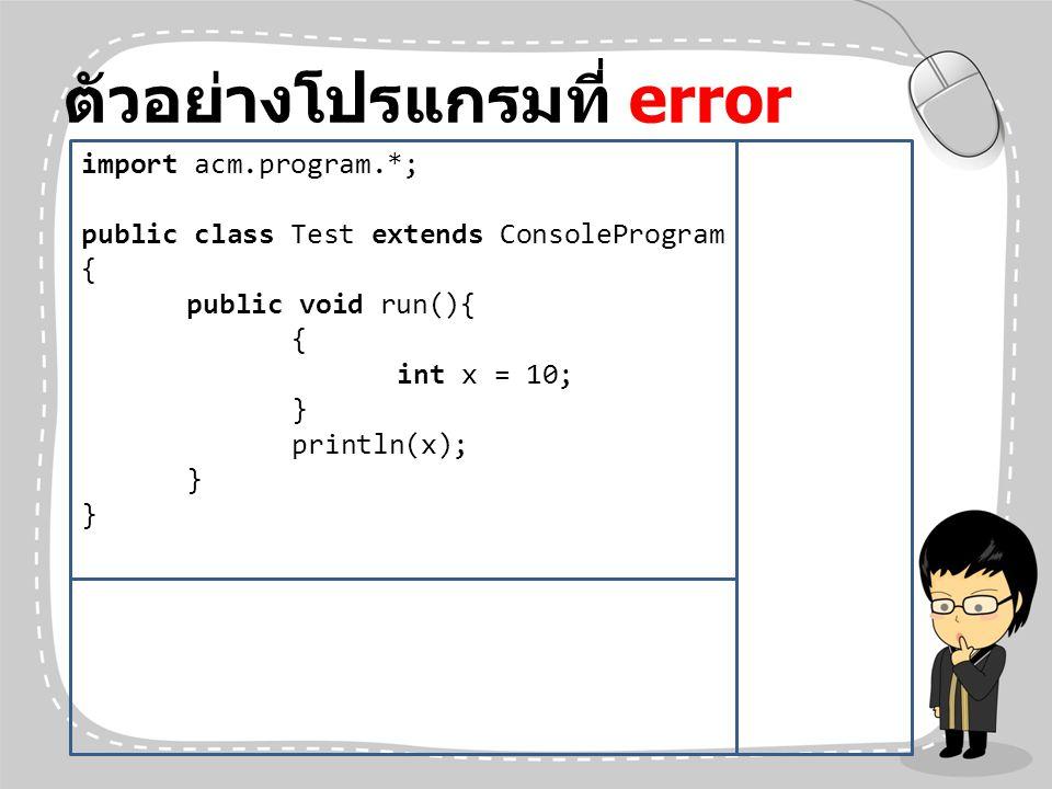 ตัวอย่างโปรแกรมที่ error