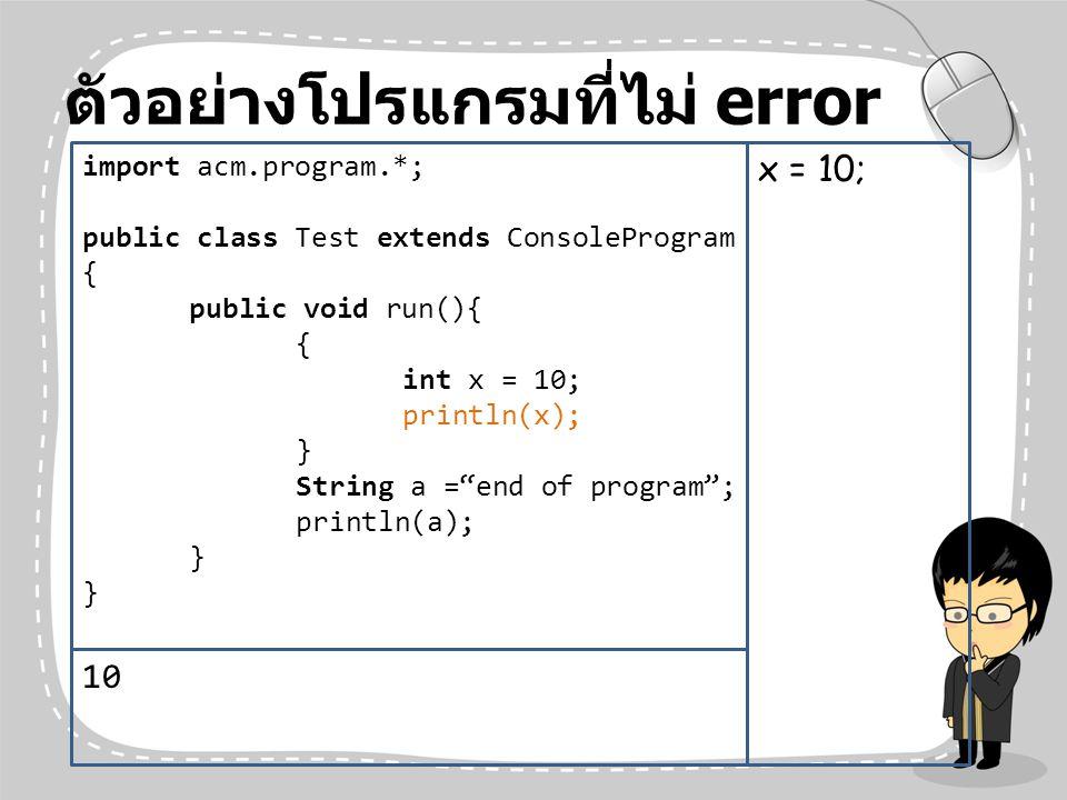 ตัวอย่างโปรแกรมที่ไม่ error