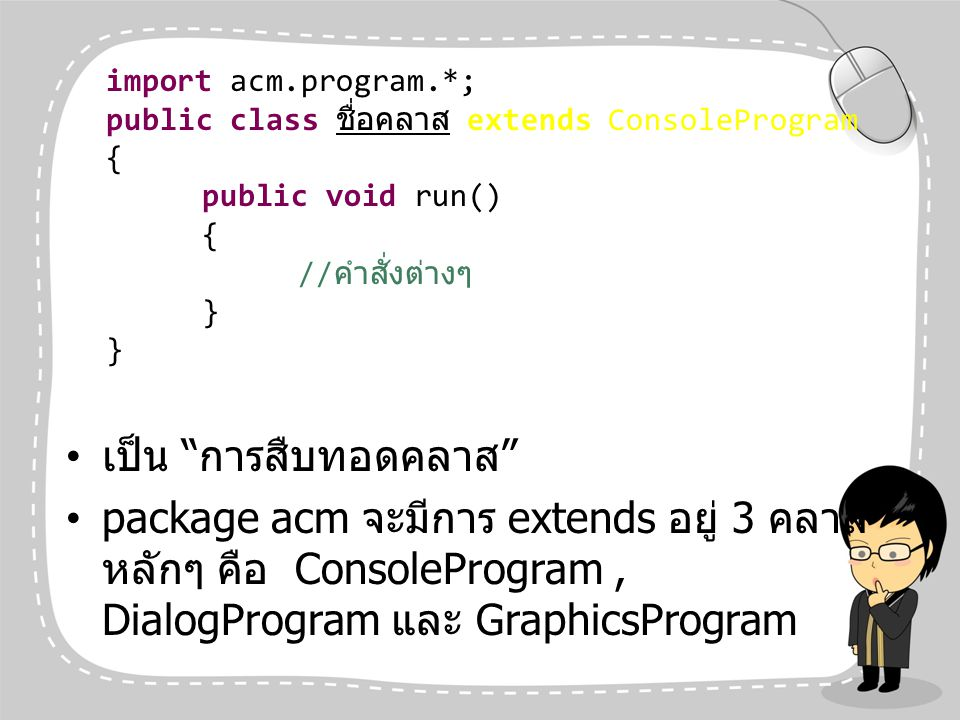 import acm.program.*; public class ชื่อคลาส extends ConsoleProgram. { public void run() //คำสั่งต่างๆ.