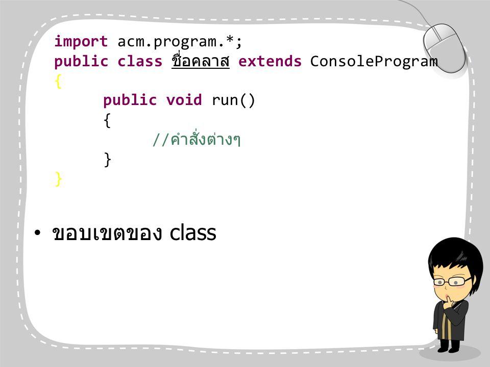 ขอบเขตของ class import acm.program.*;
