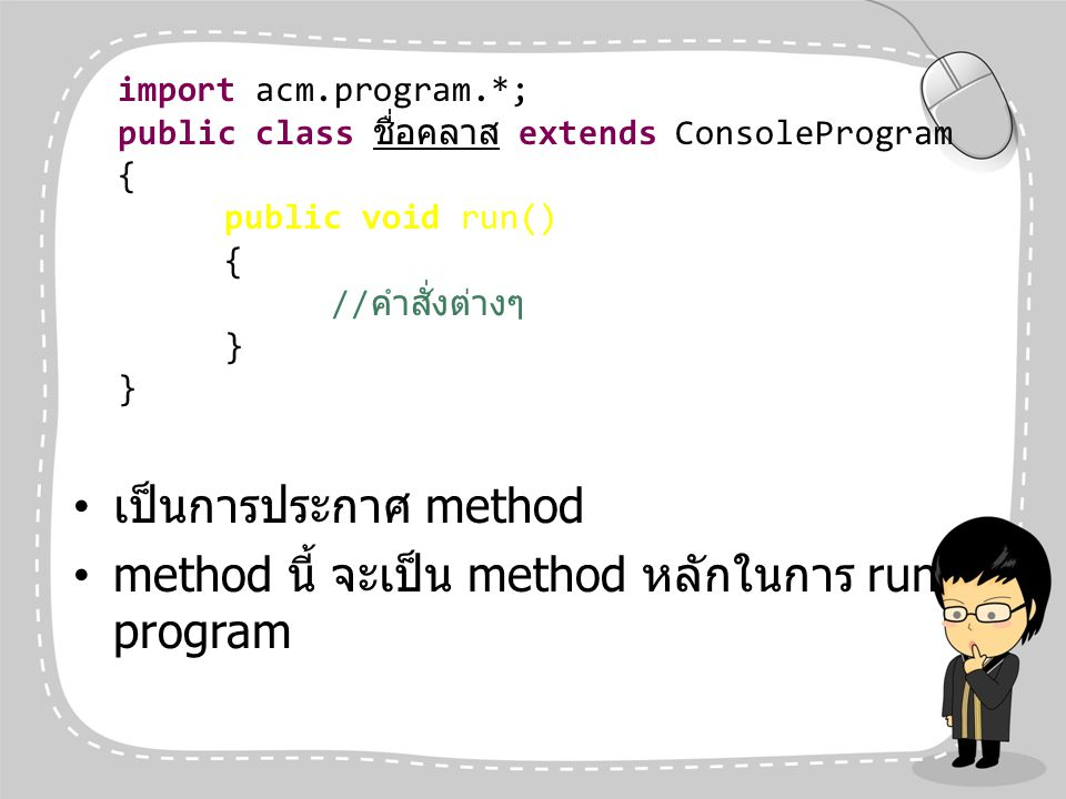 method นี้ จะเป็น method หลักในการ run program