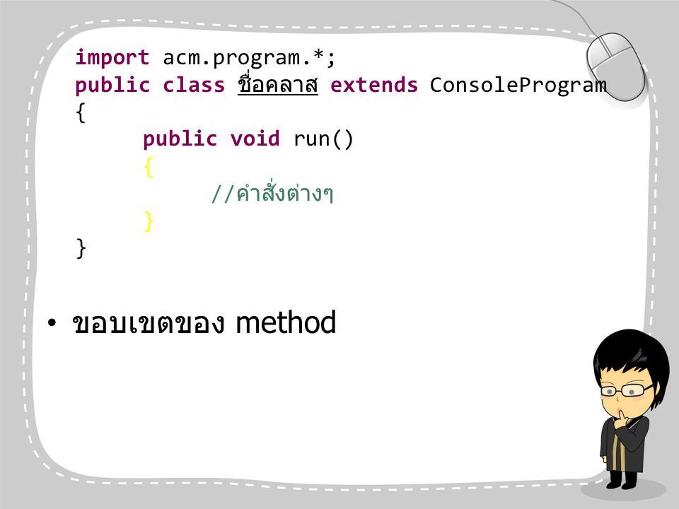 ขอบเขตของ method import acm.program.*;